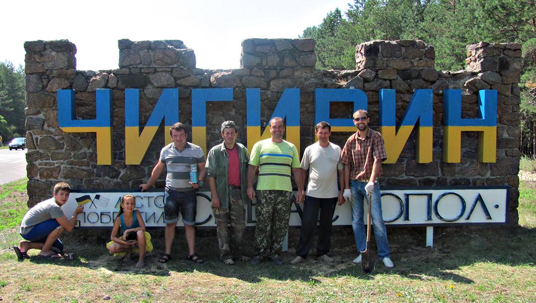 Chyhyryn / Sebastopol sign 2014